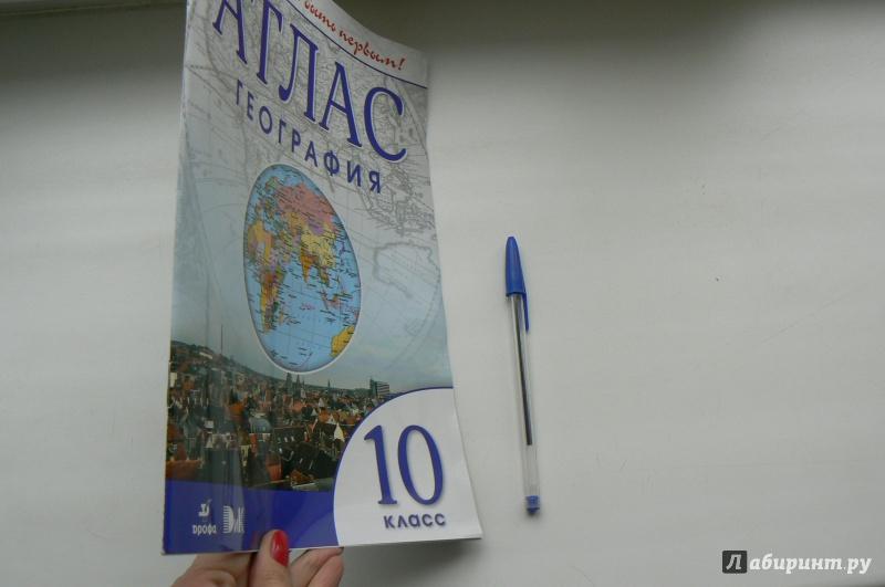 Иллюстрация 1 из 9 для География. Учись быть первым! 10 класс. Атлас. ФГОС | Лабиринт - книги. Источник: Марина