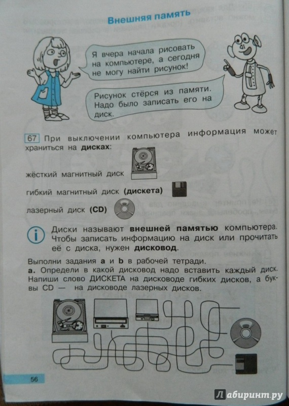 гдз 2 класс 2 часть решебник бененсон паутова