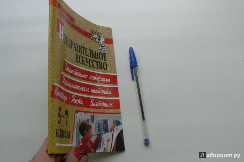 Иллюстрация 1 из 8 для Изобразительное искусство. 5-7 классы. Терминологические диктанты, кроссворды, филворды, тесты. ФГОС - Ольга Павлова | Лабиринт - книги. Источник: Марина