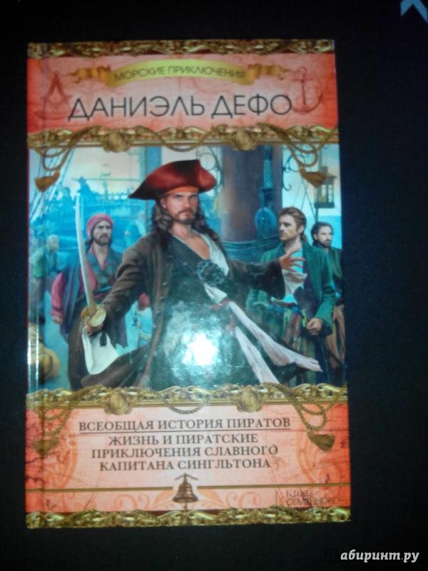 История пиратов даниэль дефо