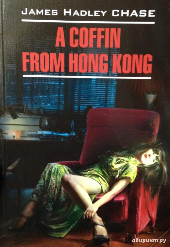 Иллюстрация 1 из 6 для Гроб из Гонконга. A Coffin from Hong Kong - Джеймс Чейз | Лабиринт - книги. Источник: Tatiana Sheehan