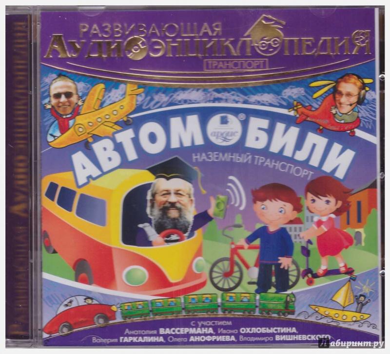 Иллюстрация 1 из 3 для Транспорт. Автомобили. Развивающая аудиоэнциклопедия (CDmp3) | Лабиринт - аудио. Источник: Донченко  Ольга