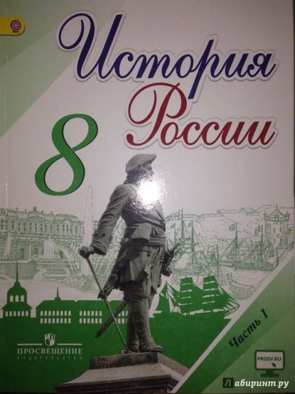 гдз по истории 8 класс история россии учебник