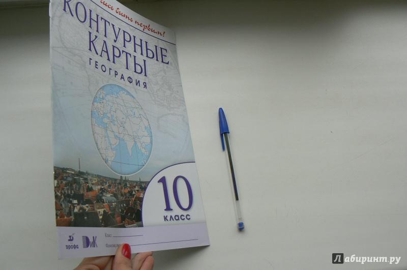 Иллюстрация 1 из 8 для География. Учись быть первым! 10 класс. Контурные карты. ФГОС | Лабиринт - книги. Источник: Марина