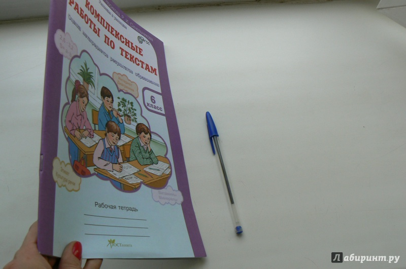 Иллюстрация 1 из 4 для Комплексные работы по текстам. 6 класс. Оценка метапредметов результатов образования. ФГОС - Холодова, Носикова, Синельникова | Лабиринт - книги. Источник: Марина