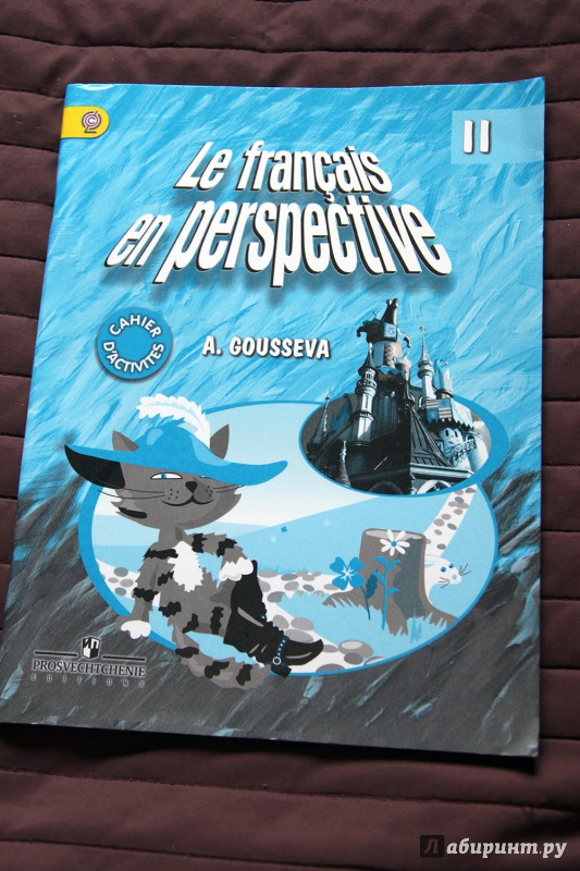 Иллюстрация 1 из 14 для Французский язык. 2 класс. Рабочая тетрадь. ФГОС - Антонина Гусева | Лабиринт - книги. Источник: Vera Grey