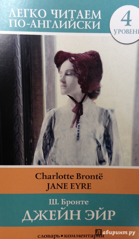 reason and passion in jane eyre by charlotte bronte Jane eyre (wordsworth classics) [charlotte bronte] this classic seethes with repressed passion, sexuality, the age of reason is over, and emily bronte.