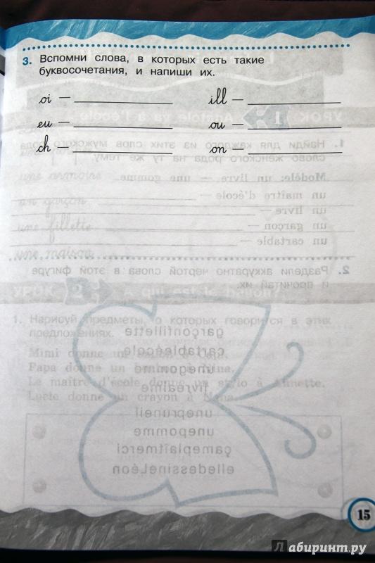 гдз французского языка 2 класс гусева