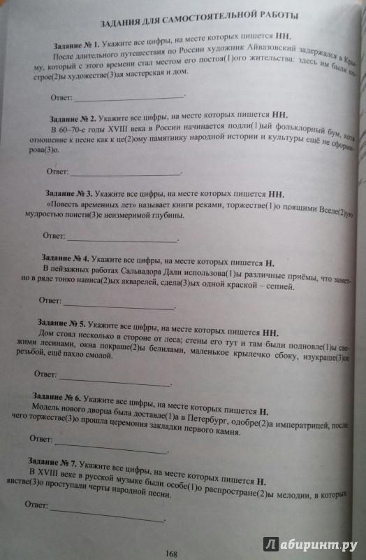 гдз русский язык огэ 2019 драбкина субботин