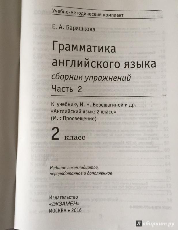 Сборник класс верещагиной гдз упражнений английскому 2 по