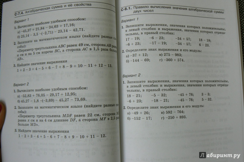 Математика 5 класс зубарева мордкович гдз к самостоятельной работе