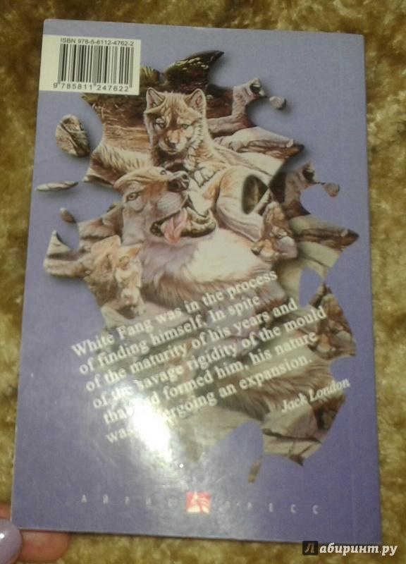 Иллюстрация 1 из 13 для White Fang - Джек Лондон | Лабиринт - книги. Источник: bittersweet2012