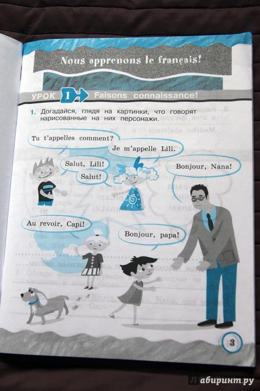 решебник по французскому языку 3 класс гусева ст.29 часть 2
