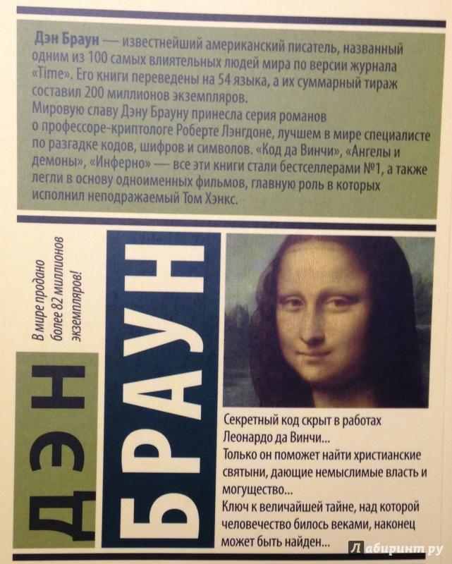 дэн браун книги не переведенные на русский язык советом церковному
