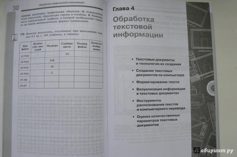 Информатике гдз босова рабочая 8 тетрадь частях класс 2 по в