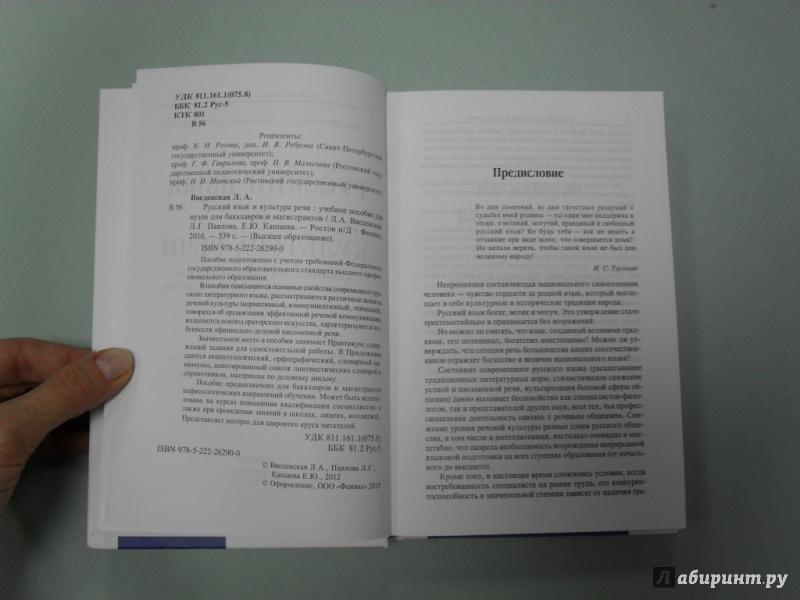 Учебник для вузов русский язык и культура речи введенская павлова кашаева