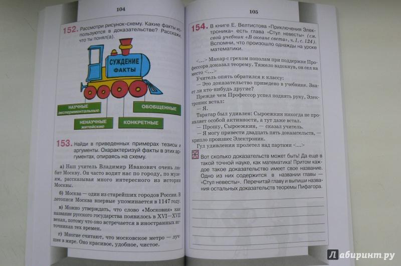 гдз риторика 8 класс ладыженская