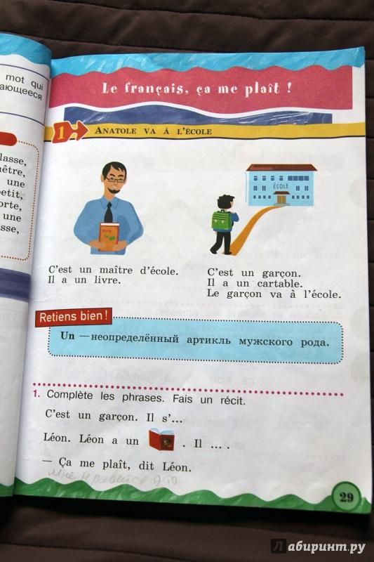 класс языку по решебник учебник французскому 2