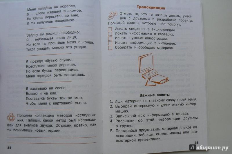 решебник по русскому языку 4 класс олейник