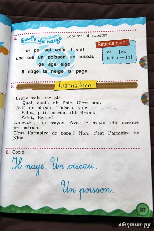 Учебник по французскому языку 2 класс решебник