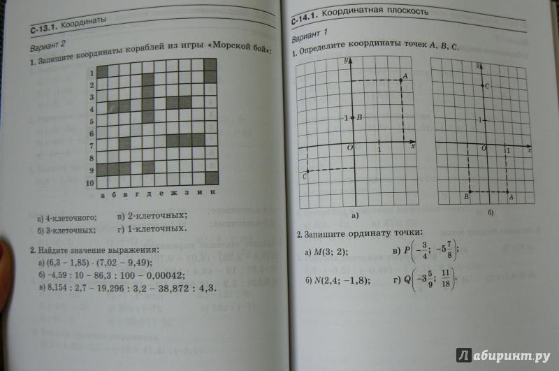 Гдз Математика 6 Класс Самостоятельные Работы Зубарева Лепешонкова Ответы