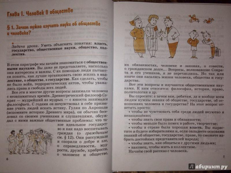 Иллюстрация 10 из 10 для обществознание. 6 класс. Учебник для.