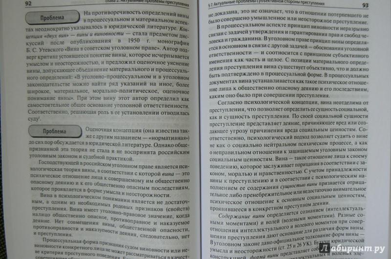 По праву задач антонов, о.а. уголовному иванов решебник в.д. сборник