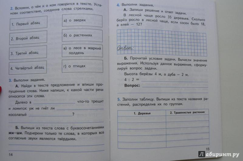 класса для решебник комплексные работы 2