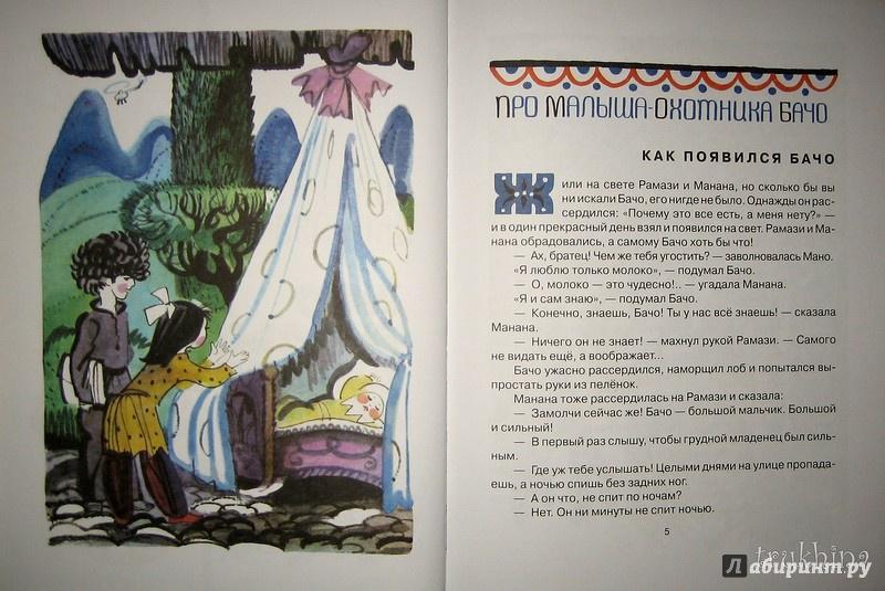 Иллюстрация 38 из 68 для Про малыша-охотника Бачо - Отиа Иоселиани | Лабиринт - книги. Источник: Трухина Ирина
