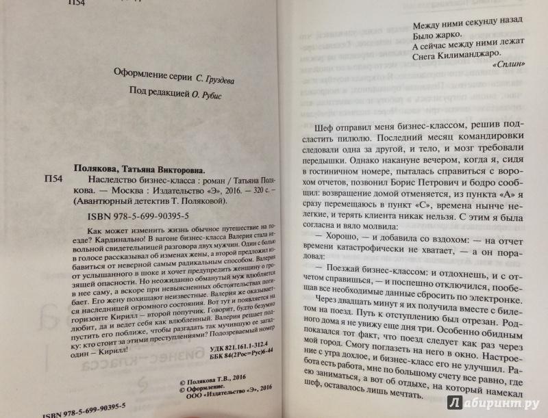 Читать наследство бизнес класса поляковой бесплатно онлайн