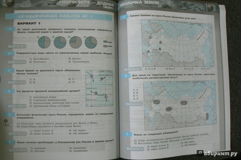 гдз по географии тетрадь экзаменатор 5-6 класс барабанов планета земля