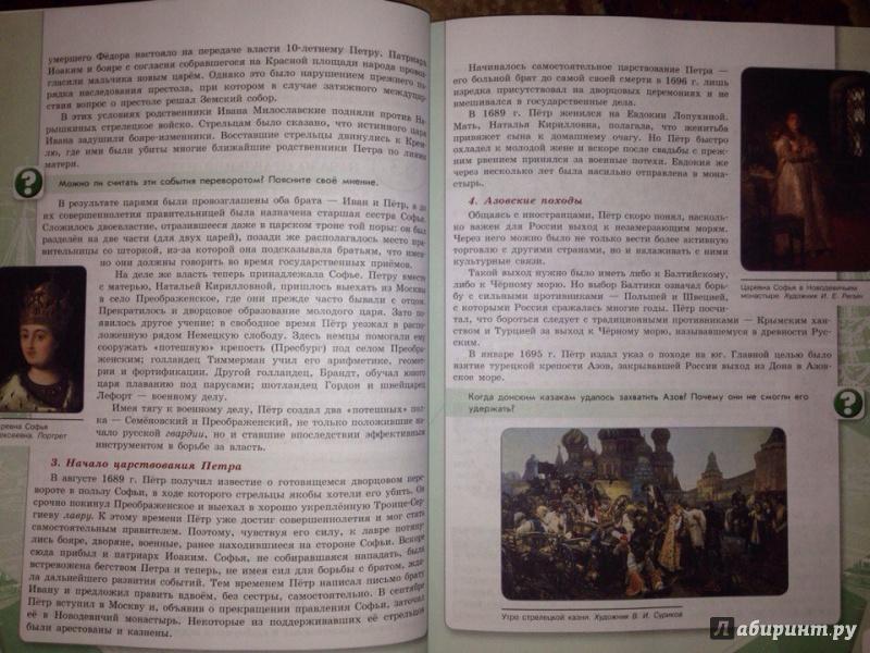 арсентьев класс россии гдз история 8