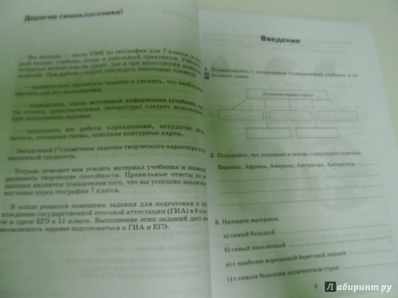 Учебнику коринская по душина тетрадь к географии 7 класс гдз рабочая