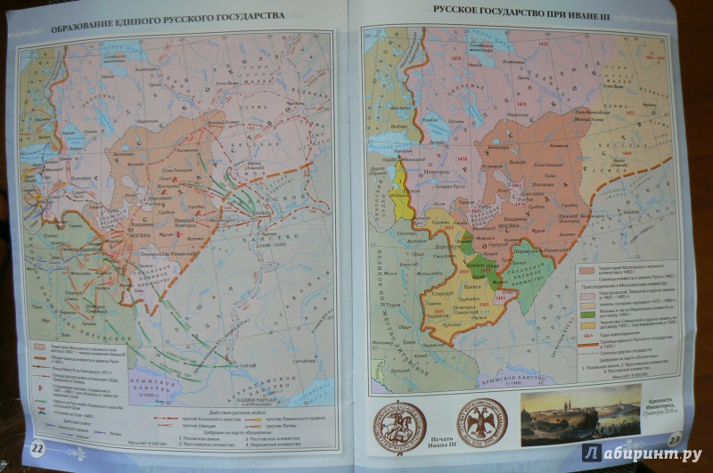гдз по атласу история россии 6 класс с древнейших времен до начала 16 века