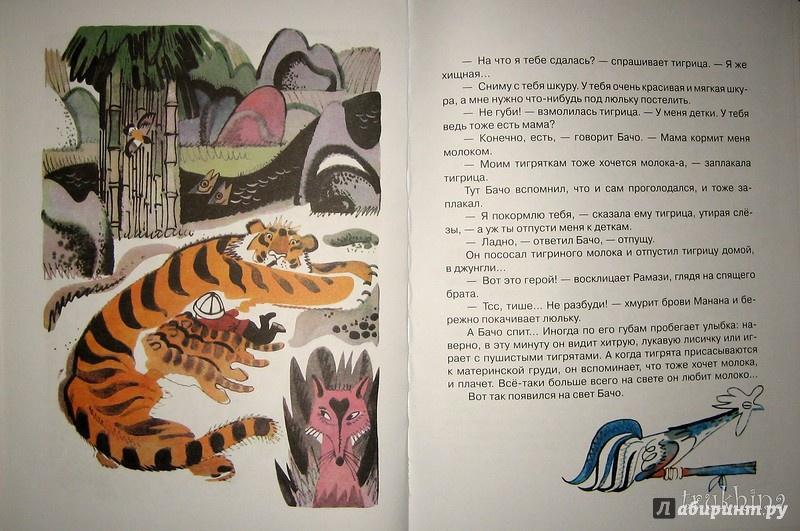 Иллюстрация 39 из 68 для Про малыша-охотника Бачо - Отиа Иоселиани | Лабиринт - книги. Источник: Трухина Ирина