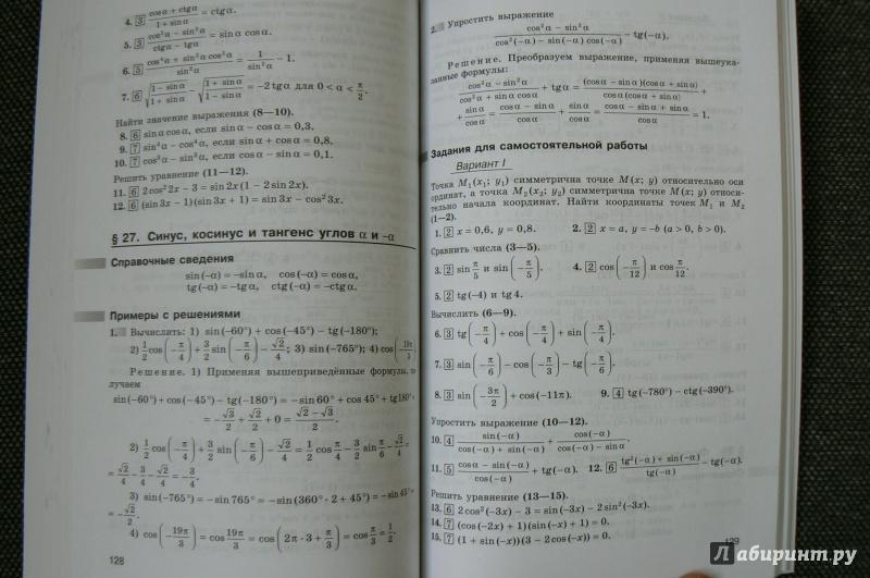 дидактические материалы по алгебре 10 класс алимов