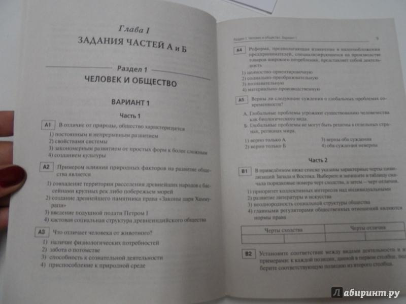 Тематические тесты по обществознанию гиа 9 класс ответы