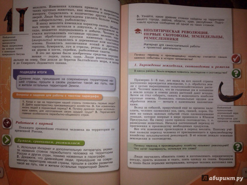 учебник истории россии класса по 2 6 решебник часть