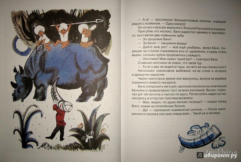 Иллюстрация 41 из 68 для Про малыша-охотника Бачо - Отиа Иоселиани   Лабиринт - книги. Источник: Трухина Ирина