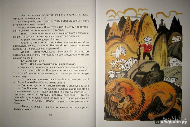 Иллюстрация 43 из 68 для Про малыша-охотника Бачо - Отиа Иоселиани | Лабиринт - книги. Источник: Трухина Ирина