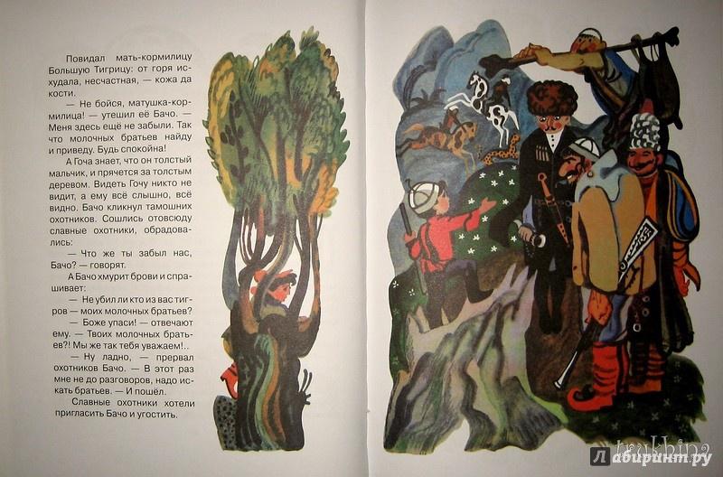 Иллюстрация 44 из 68 для Про малыша-охотника Бачо - Отиа Иоселиани | Лабиринт - книги. Источник: Трухина Ирина