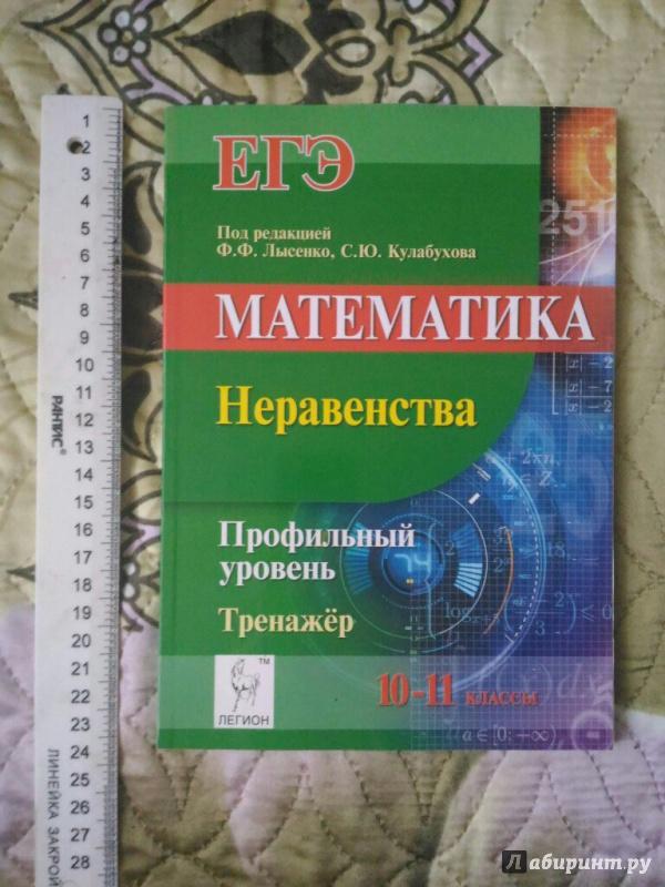 сборнику лысенко гдз 11 по класс