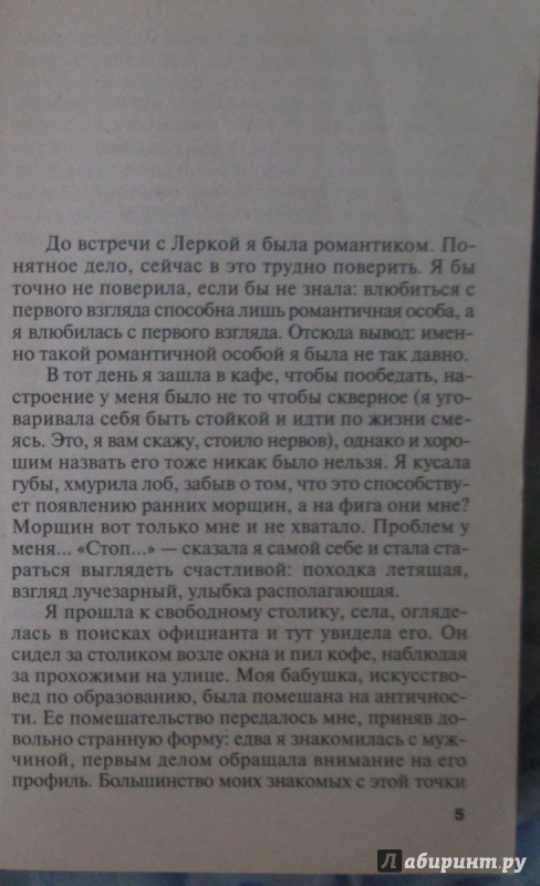 Татьяна полякова амплуа девственницы