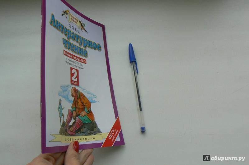 Иллюстрация 1 из 4 для Литературное чтение. 2 класс. Рабочая тетрадь №2. ФГОС - Элла Кац   Лабиринт - книги. Источник: Марина