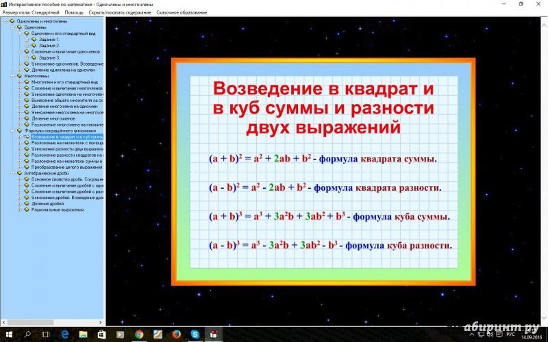 Иллюстрация 1 из 2 для Интерактивная математика. 7-8 классы. Одночлены и многочлены (CDpc) | Лабиринт - книги. Источник: Ушанова  Екатерина