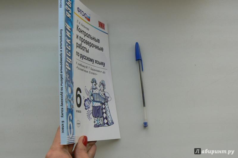 Иллюстрация из для Русский язык класс Контрольные и  Иллюстрация 1 из 9 для Русский язык 6 класс Контрольные и проверочные работы к