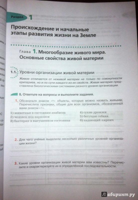 Гдз К Рабочей Тетради По Биологии 10 Класс В.б. Захаров