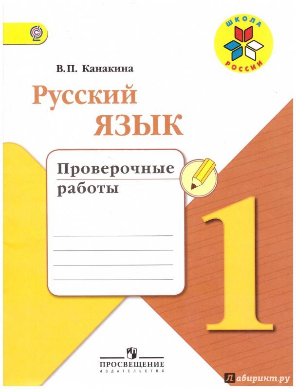 Канакина фгос школа россии