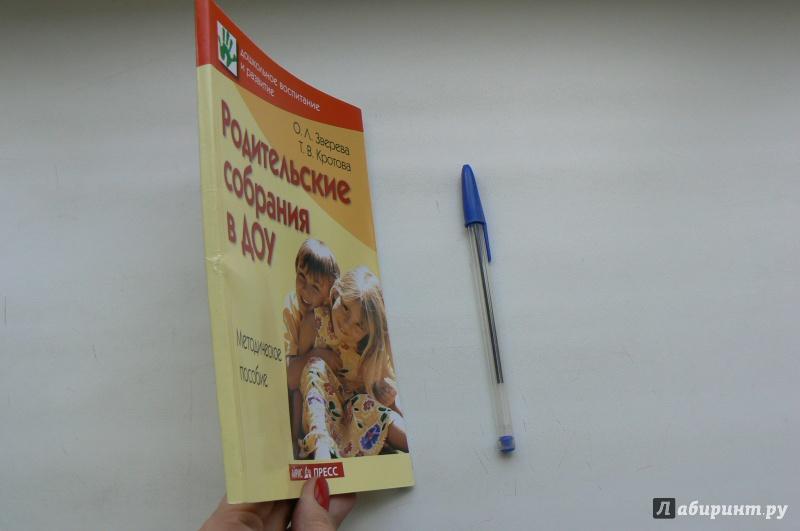 Иллюстрация 1 из 4 для Родительские собрания в ДОУ. Методическое пособие - Зверева, Кротова | Лабиринт - книги. Источник: Марина
