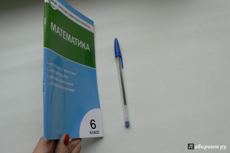 Математика класс Контрольно измерительные материалы ФГОС  Иллюстрации к Математика 6 класс Контрольно измерительные материалы